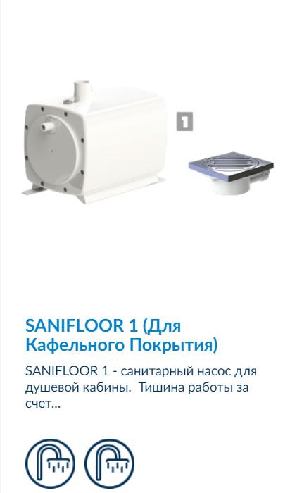 SFA Sanifloor 1 - санитарный насос для кафельного трапа