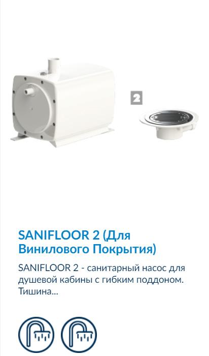 SFA Sanifloor 2 - санитарный насос для винилового покрытия