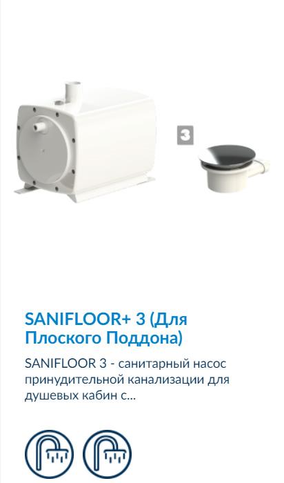 SFA Sanifloor 3 - санитарный насос для раковины и душевой
