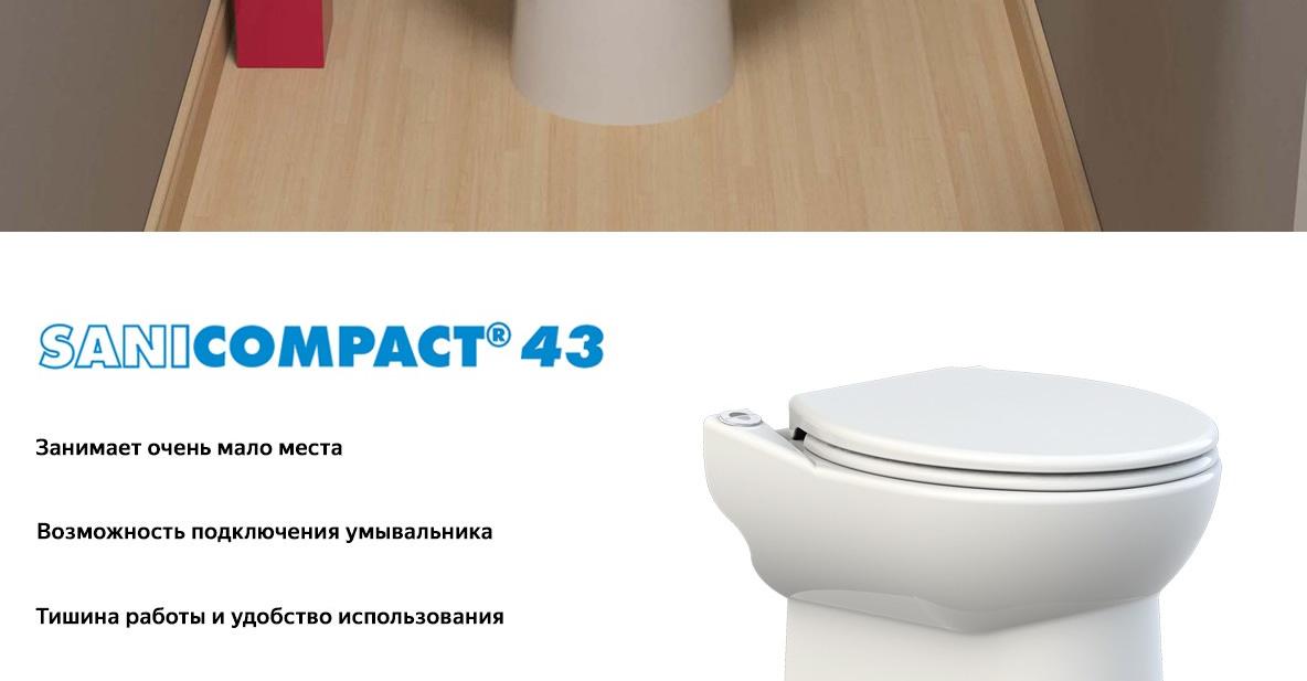 перенос канализации и туалета унитазом с измельчителем
